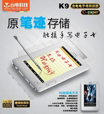 向500元价位冲击,台电K9电子书供应充足