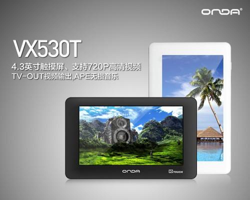 199元触摸高清 昂达VX530T黑/白款上市
