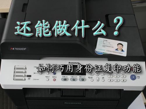 还能做什么?如何巧用身份证复印功能