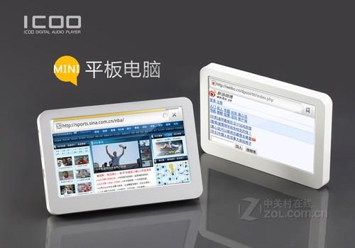 ICOO小巧智能MID产品T22价格仅售299元