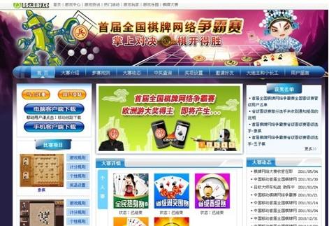 看中国移动棋牌网络争霸赛如何打造全民狂欢