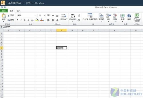 云计算办公 Office 365三大新亮点试用