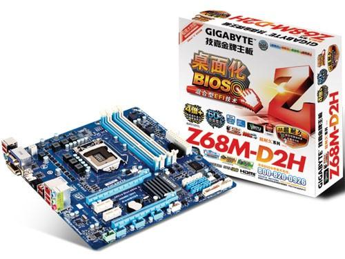 Z68网吧更新必选 技嘉Z68M-D2H低调上市