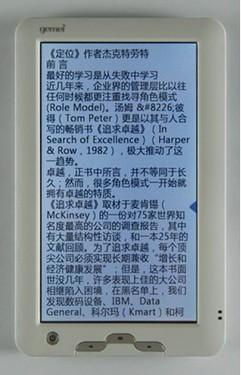 掌上阅读谁专业?歌美GM2000彩色电子书叫板平板电脑