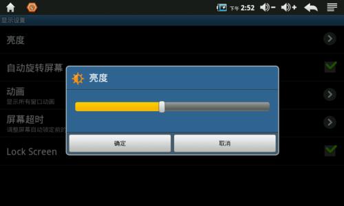 不一样的安卓2.3ICOO T77PRO全新UI体验