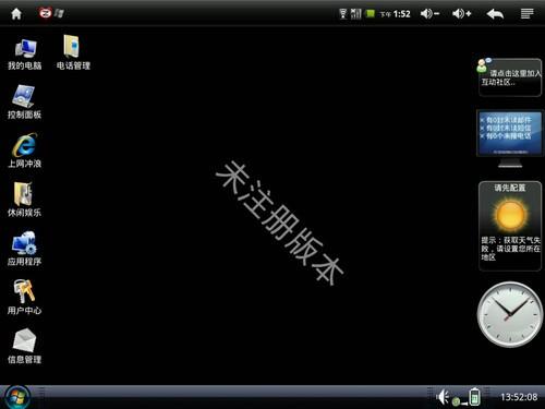 win7 变身 手机 系统/百变启动音悦汇W12HD变身Win7系统