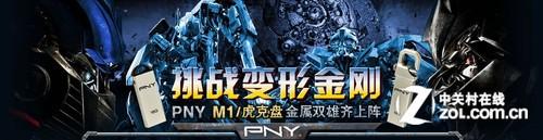 PNY新品M1专题关于改动游戏排名声明