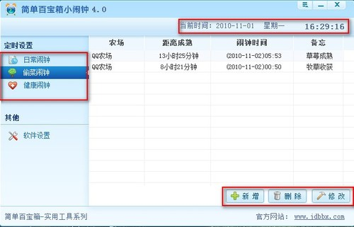 QQ辅助软件推荐