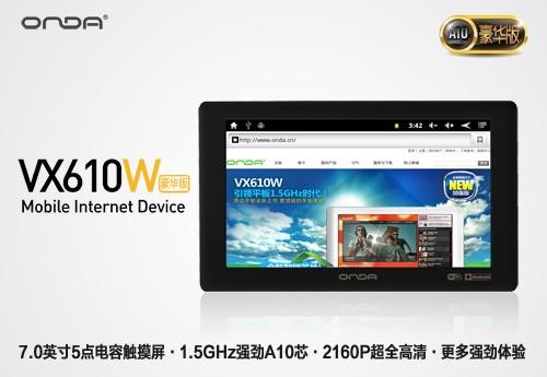 升级电容触摸屏!昂达VX610W豪华版惊艳曝光
