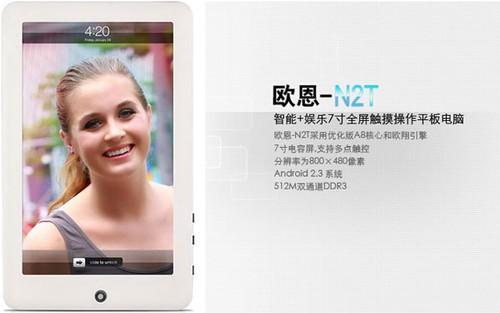 7寸双层感应电容屏 欧恩平板N2T新上市