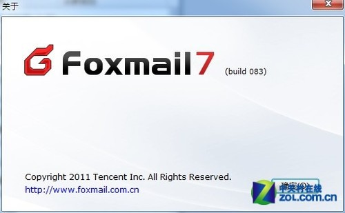 foxmail使用图解
