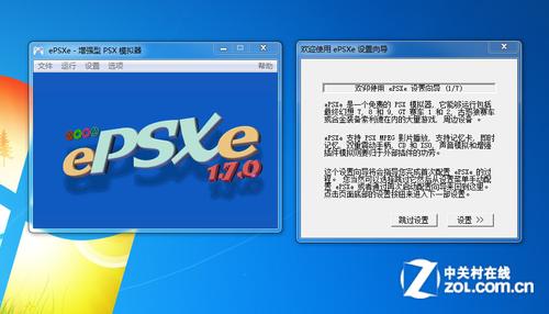 PS模拟器ePSXe 1 70简介与设置_铭瑄HD6790巨无霸_显卡评测-中关村在线