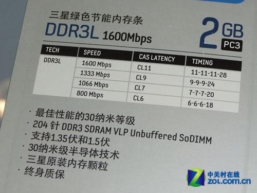 30nm三星DDR3-1600本条到货京城卖场