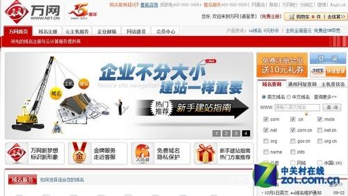 阿里巴巴计划将中国万网分拆独立上市-中关村在线