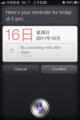 苹果iPhone 4S 16GB界面图