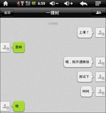 微信语音图标整人图片_微信语音版 普耐尔momo3加强版试用
