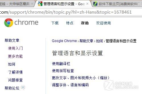 爱上Chrome八个理由之:浏览器翻译功能