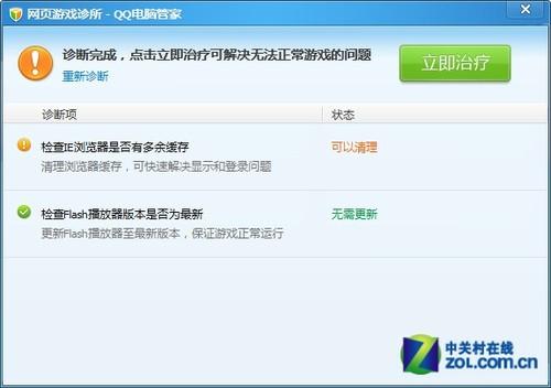 安全再升级 QQ电脑管家6.2新功能试用