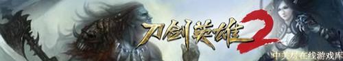 《刀剑英雄2》修罗优缺点及成长之路