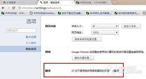 秉承创新根本 Chrome浏览器技术前瞻