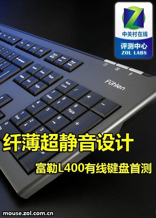 纤薄超静音设计 富勒L400有线键盘首测