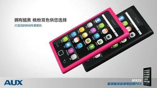 奥克斯手机即将启动全球千人免单行动
