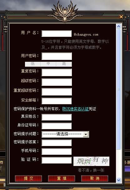 天龙八部3新手教程 注册登录全面介绍