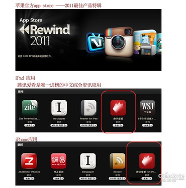 腾讯爱看获App Store2011年度最佳软件产品