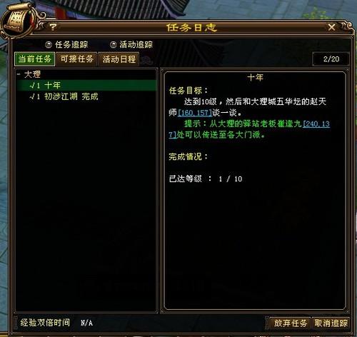 天龙八部3游戏系统介绍——任务系统