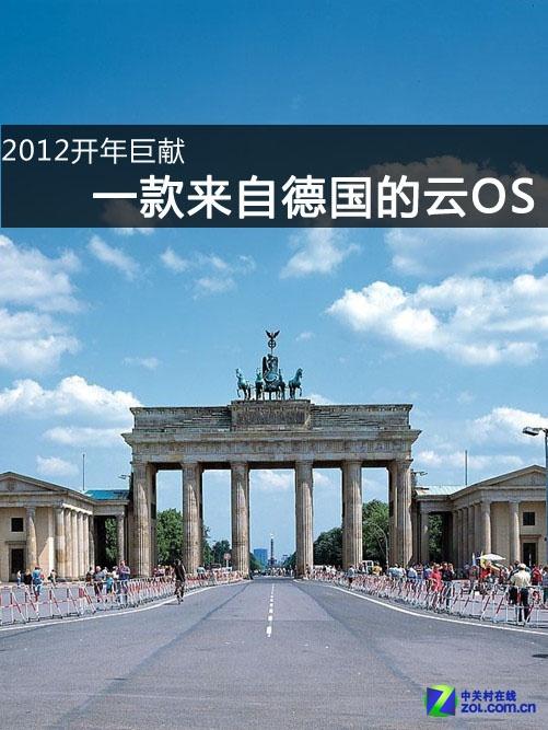 2012开年巨献:一款来自德国的云OS