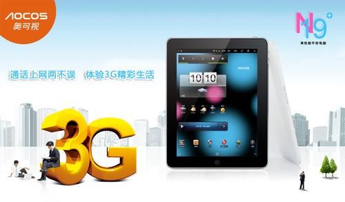 过好年买奥可视3G平板N19送蓝牙耳机啦!