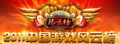 2011年度中国游戏风云榜正式启动