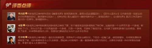 风云榜微博评委投票结束 百位微博名人评选