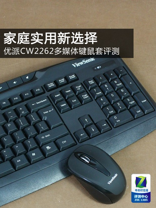 家庭实用新选择 优派CW2262套装评测