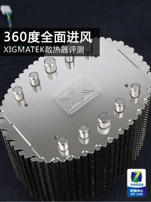 360度全面进风 XIGMATEK散热器评测