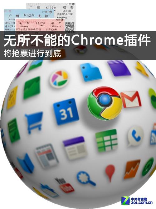 无所不能的Chrome插件 将抢票进行到底
