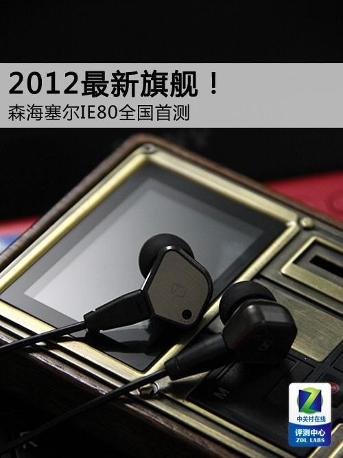2012最新旗舰! 森海塞尔IE80全国首测