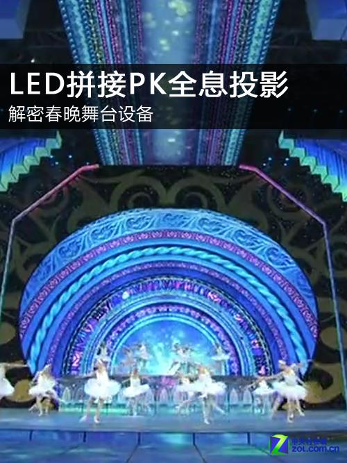 LED拼接PK全息投影 解密春晚舞台设备