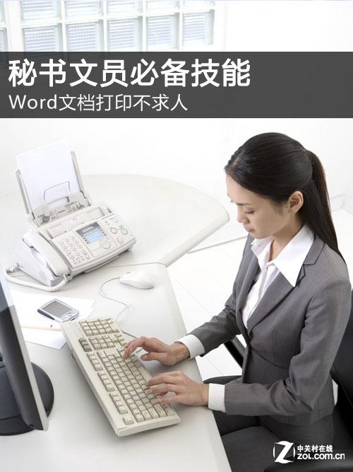秘书文员必备技能:Word文档打印不求人