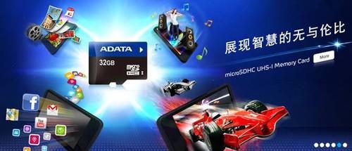 威刚科技推出首款microSDHCUHS-I存储卡