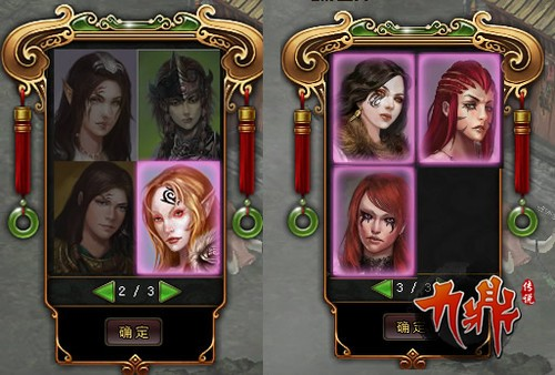 女大十八变《九鼎传说》美女头像对对碰