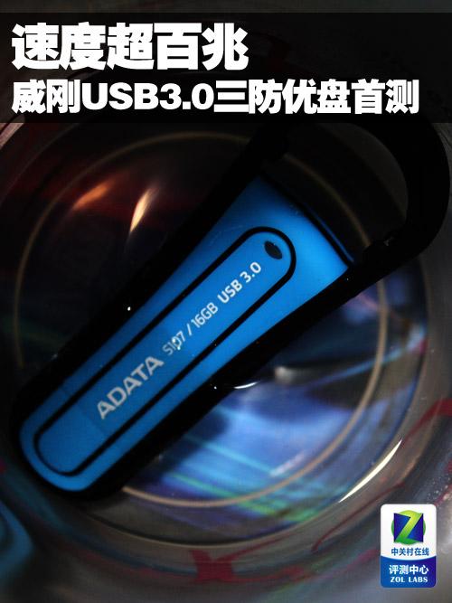 超100MB/S 威刚S107 USB3.0优盘评测