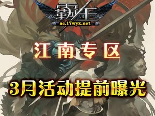 《霸王II》江南专区玩家回归活动大启动
