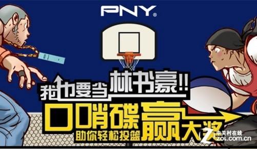 有大奖!pny口哨盘加油篮球比赛开始