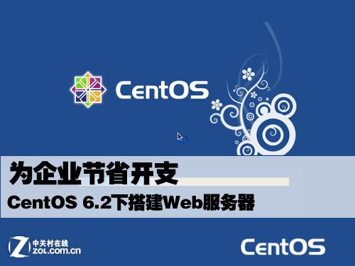 Centos搭建web服务器