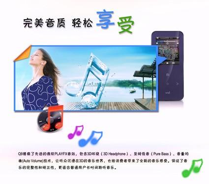时尚迷你新款MP4  欧恩Q9荣耀上市仅售199元