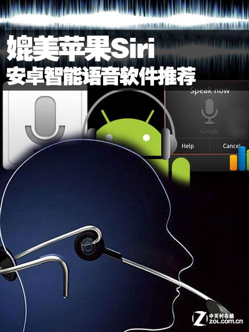 媲美苹果Siri! 安卓智能语音软件推荐