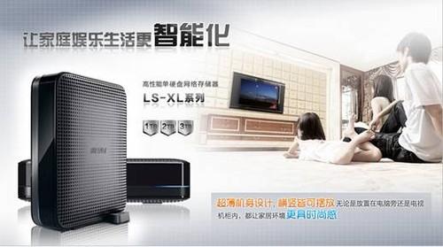 巴法络LS-XL/E让闲置硬盘变身游戏下载存储中心