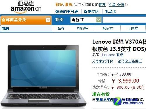 i3芯610M独显 联想V370A亚马逊3999元