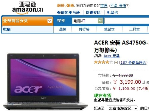 i3芯1G独显 宏碁AS4750G亚马逊3199元